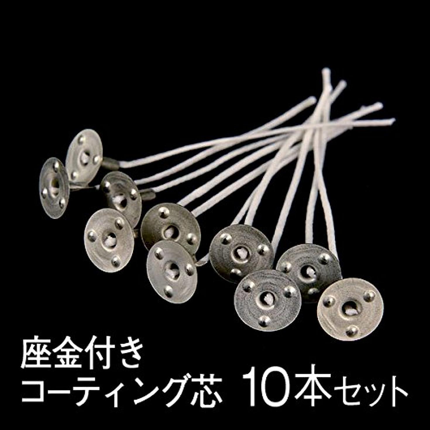 《10本セット》 キャンドル用 座金付きコーティング芯 キャンドル 座金 芯 材料 手作り キット ジェルキャンドル ジェルワックス ソイワックス パラフィン