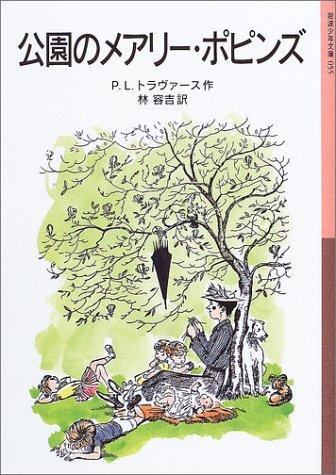 公園のメアリー・ポピンズ (岩波少年文庫)の詳細を見る