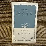 憲法講話 (1967年) (岩波新書)