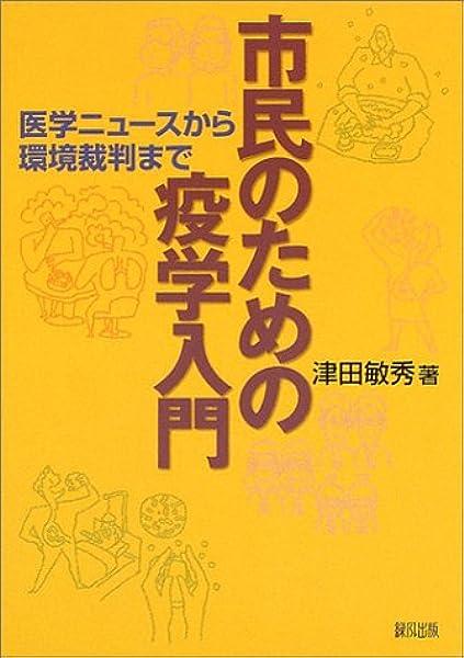 Amazon.co.jp: 市民のための疫学入門―医学ニュースから環境裁判まで ...