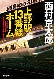 上野駅13番線ホーム 十津川警部339 (光文社文庫)