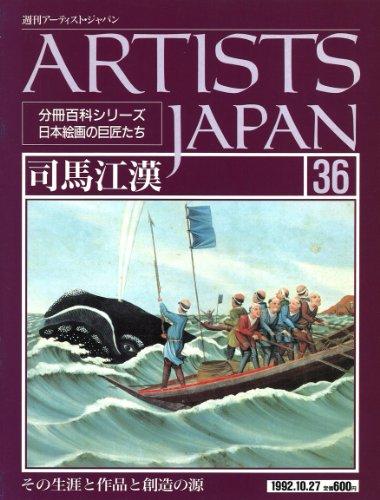 週刊アーティスト・ジャパン no.36 (司馬江漢)