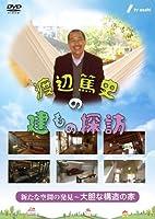 渡辺篤史の建もの探訪 秘蔵版 第5巻・新たな空間の発見~大胆な構造の家~ [DVD]