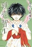 鉄壱智 : 1 (ZERO-SUMコミックス)