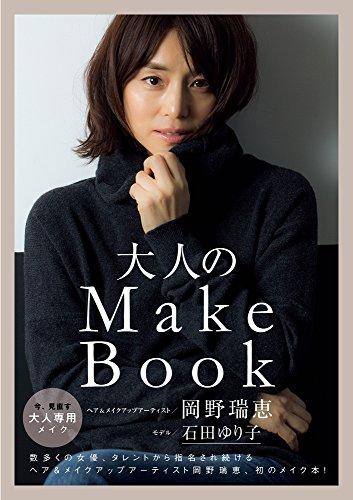 大人のMake Book (美人開花シリーズ)