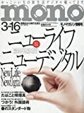 モノマガジン 2017年3/16号
