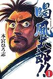 ★【100%ポイント還元】【Kindle本】喝風太郎!! 1が特価!