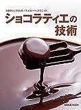 ショコラティエの技術 気鋭のシェフ5人の「チョコレート」テクニック (旭屋出版MOOK)
