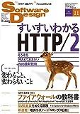 ソフトウェアデザイン 2015年 11 月号 [雑誌]