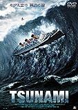 映画に感謝を捧ぐ! 「TSUNAMI(2005年版)」