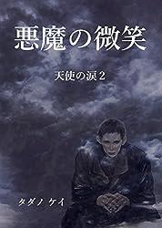 悪魔の微笑: 天使の涙2