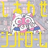 【Amazon.co.jp限定】しあわせシンドローム (初回生産限定盤) (缶バッジC付)