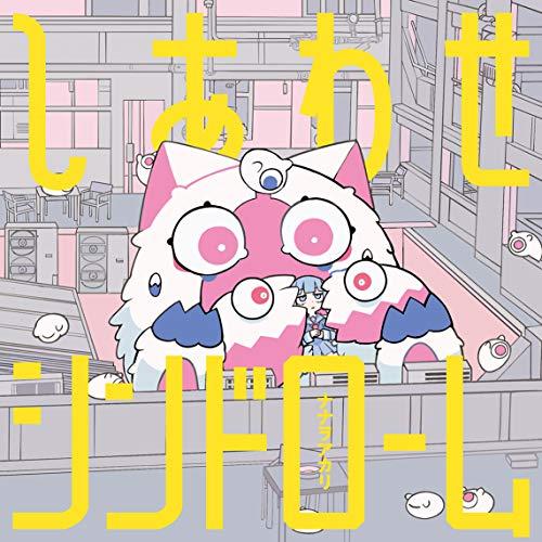 ナナヲアカリ【オトナのピーターパン】歌詞解説!社会ってこえ~!子供のまま大人になった主人公に共感!?の画像