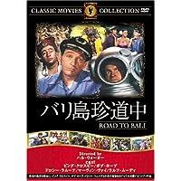 バリ島珍道中 [DVD] FRT-292