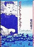 カストラチュラ / 鳩山 郁子 のシリーズ情報を見る