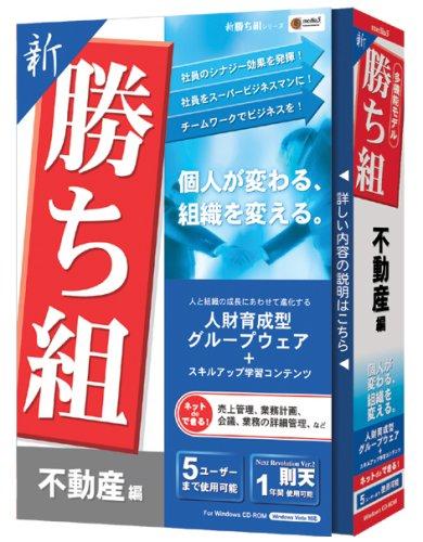 media5 新勝ち組 不動産業編...