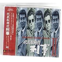 「代表取締役刑事」 オリジナル・サウンド・トラック 2