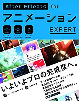 [Artbook] [大平幸輝] After Effects for アニメーション EXPERT