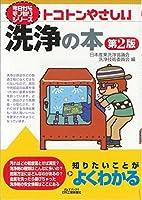 トコトンやさしい洗浄の本 第2版 (今日からモノ知りシリーズ)
