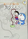 ドラえもん 4 (藤子・F・不二雄大全集)