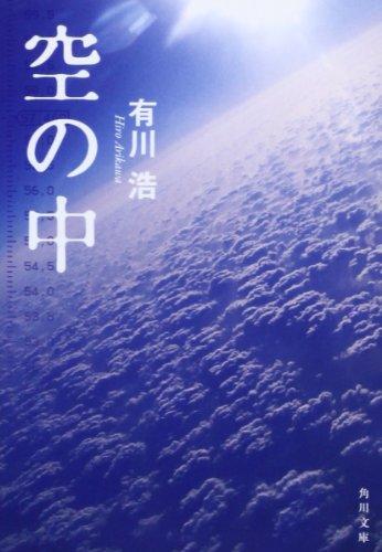 空の中 (角川文庫)の詳細を見る