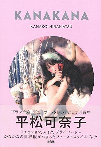 平松可奈子スタイルブック『KANAKANA』