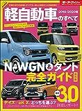 ニューモデル速報 統括シリーズ 2019-2020年 軽自動車のすべて 画像
