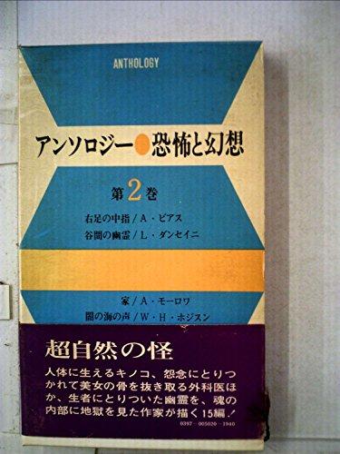 アンソロジー・恐怖と幻想〈第2巻〉 (1971年)の詳細を見る