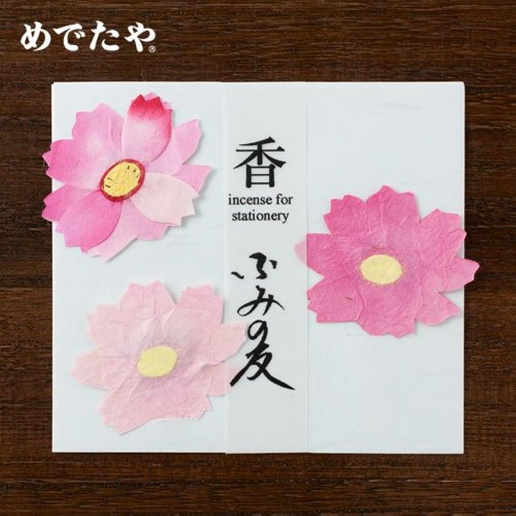 移植白いインフレーションめでたや 文香かほりふみの友秋桜お香3個入