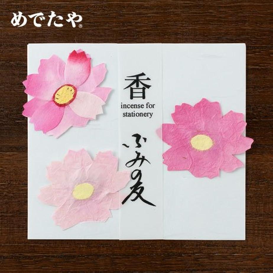 めでたや 文香かほりふみの友秋桜お香3個入