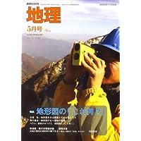 地理 2008年 05月号 [雑誌]