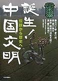 誕生!中国文明—伝説から歴史へ