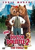 ドクター・ドリトル2 (特別編) [DVD]