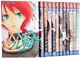黎明のアルカナ コミック 1-12巻セット (フラワーコミックス)