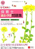 2011年版U-CANの保育士過去&予想問題集 (ユーキャンの資格試験シリーズ)