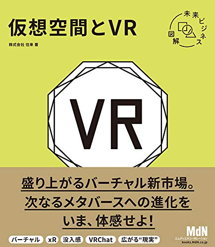 "VRの未来予想図を描く""株式会社往来""著「未来ビジネス図解 仮想空間とVR」3月25日に発売"