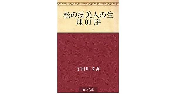 松の操美人の生埋 01 序 | 宇田...