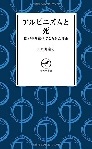 アルピニズムと死  僕が登り続けてこられた理由  YS001 (ヤマケイ新書)の詳細を見る