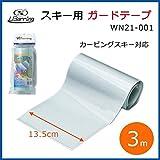 スキー用ガードテープ (カービングスキー対応) WN21-001