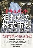 ドキュメント狙われた株式市場 大証・東証・村上ファンドM&A戦記