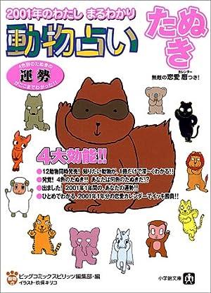 動物占い たぬき―2001年のわたしまるわかり (小学館文庫)