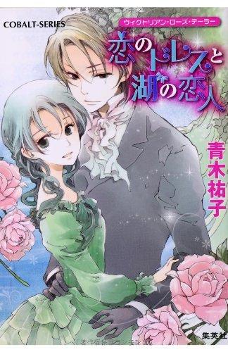 ヴィクトリアン・ローズ・テーラー 恋のドレスと湖の恋人 (コバルト文庫)の詳細を見る