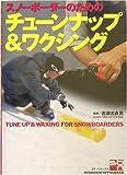 スノーボーダーのためのチューンナップ&ワクシング