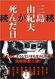 続・三島由紀夫が死んだ日  あの日の記憶は何故いまも生々しいのか