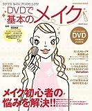 DVDで基本のメイク―ラクラク、なのにプロの仕上がり! (SHINYUSHA MOOK)
