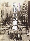 札幌市の昭和―写真アルバム