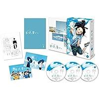 連続テレビ小説 半分、青い。 完全版 ブルーレイ BOX1 [Blu-ray]