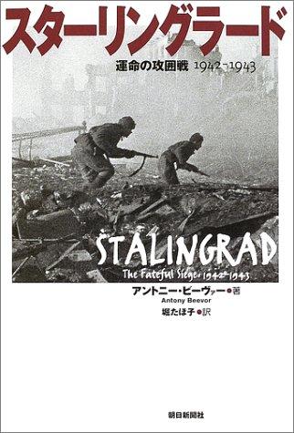 スターリングラード―運命の攻囲戦 1942‐1943の詳細を見る