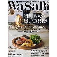WaSaBi (和沙美) 2007年 12月号 [雑誌]
