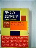 現代の思想弾圧 (1976年) (職場の権利必携シリーズ〈no.8〉)
